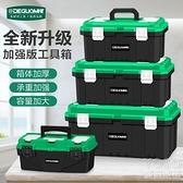 五金收納盒 五金工具箱手提多功能家用車載塑料小空盒子電工大號收納盒 618大促銷YST