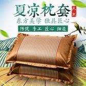 夏季涼席枕頭套冰絲藤枕芯套48*74竹枕套