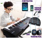 電子琴 兒童智慧電子琴初學男女孩61鍵3-6-12歲大號亮燈跟彈寶寶鋼琴玩具 JD 玩趣3C