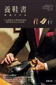 (二手書)養鞋書:日本擦鞋達人教你如何養出一雙伴你長長久久的皮鞋