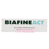 【美麗魔】Biafine Act 神奇乳霜 139g