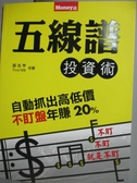 【書寶二手書T5/投資_YBZ】五線譜投資術_薛兆亨
