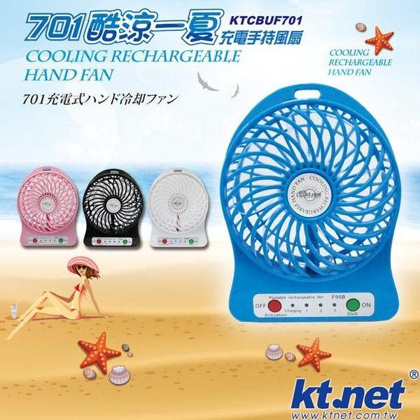 【充電式風扇】酷涼一夏 充電隨身三段式 USB風扇◆超涼轉速◆LED燈白光◆壽命超長 送18650電池
