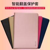 King*Shop~韓曼蘋果ipad9.7 2017/2018/ipad5/air/ipad6/air2帶筆槽平板皮套
