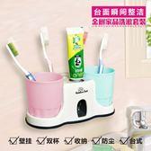 一件82折-真空自動擠牙膏器創意懶人擠牙膏器吸盤牙刷架擠牙膏牙刷座