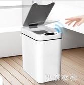 智能垃圾桶帶蓋家用客廳創意衛生間 感應自動拉圾桶分類小米白 LF6120【東京衣社】