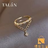 八芒星鏈條戒指女輕奢時尚食指戒個性小眾手飾【慢客生活】