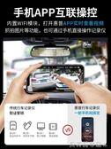 行車記錄儀行車記錄儀高清夜視前後雙錄汽車載全景倒車影像一體機  【全網最低價】