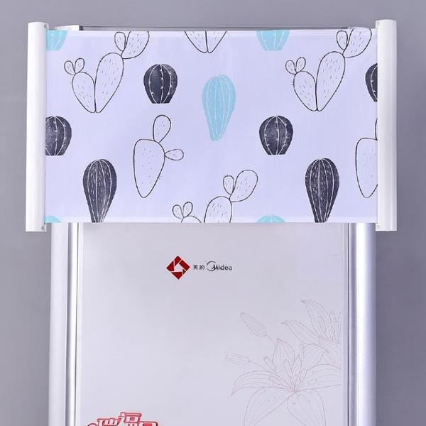 空調遮風板立式防直吹柜式柜機擋風板月子款導風擋風罩擋板防風罩 果果輕時尚