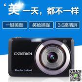 相機Pamiel/拍美樂 DC-Z3數碼相機 8倍光學變焦 家用旅游便攜 印象部落