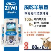 【SofyDOG】ZiwiPeak巔峰 乖狗狗天然潔牙骨-羊氣管 六件組