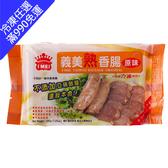 【義美】原味熟香腸(5條/包)