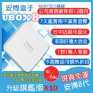最新【UBOX8】安博盒子X10 PRO...