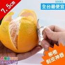 【現貨馬上出】開橙器 剝橙器 水果剝皮器 削皮器 剝皮刀 去皮刀 剝皮器 去皮 不鏽鋼指環剝橙器