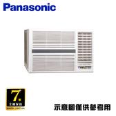 【Panasonic國際】6-7坪左吹定頻冷專窗型冷氣CW-P40SL2 含基本安裝//運送