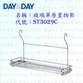 【PK廚浴生活館】 高雄 Day&Day 日日 不鏽鋼廚房配件 ST3029C 玻璃單層置物架 304不鏽鋼 實體店面