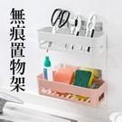 星星小舖 台灣出貨 無痕置物架 收納架 無痕 廚房 衛浴 收納 瀝水設計 免釘 無痕貼 三色可選