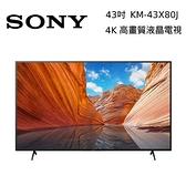 【結帳再折+分期0利率】SONY 索尼 BRAVIA 43吋 4K Google TV 顯示器 KM-43X80J 台灣公司貨
