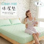 台灣製造.馬卡龍漾彩多色系列.綠 (單人保潔床包)