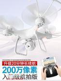 空拍機 200萬像素wifi航拍版3D特技無頭氣壓定高智想遙控飛機無人機航拍四軸飛行器充電專業直升機
