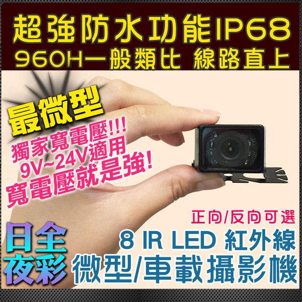 【台灣安防家】全彩 車載 紅外線 微型 迷你 防水 監視器 攝影機 支援 倒車 行車紀錄器 反向 正向