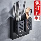 廚房用品筷籠刀架一體置物架家用壁掛式免打孔放筷子簍筒刀具收納 一米陽光