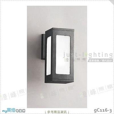 【戶外壁燈】E27 單燈。鋁製品 沙黑色 玻璃 高15.5cm※【燈峰照極my買燈】#gC116-3