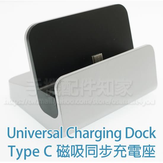 【磁吸式 Type C 充電座】HTC U11+/U11/U Play/U Ultra、SAMSUNG S8/S8+/C9 Pro/A8/A8+ 2018 座充/手機充電底座-ZW