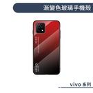 vivo X50e 漸變色玻璃手機殼 玻璃背蓋 防指紋 保護殼 保護套 防摔殼