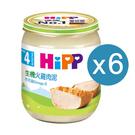 HiPP 喜寶 生機火雞肉泥125gX6罐[衛立兒生活館]