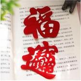 【BlueCat】迷你大紅色福字招財進寶絨面縷空字型貼紙