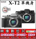 《映像數位》 FUJIFILM X-T2 單機身 4K錄影單眼相機 【平輸】【套餐全配】**