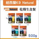 任選2包送保溫瓶)紐西蘭K9 Natural〔犬用乾燥生食餐,五種口味,500g〕 產地:紐西蘭