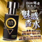 情趣香氛 潤滑液 調情男性商品 體香劑 情趣商品 DUAI獨愛 魅惑 金粉 男性費洛蒙 吸引異性 29.5ml