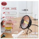 暖風機 小功率小太陽取暖器小型辦公室靜音學生單人暖手迷妳烤火爐暖腳 瑪麗蘇