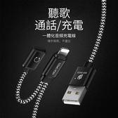 雙Lightning 音頻轉接器 蘋果 耳機 轉接線 音頻轉接線 充電 聽歌 通話 二合一 充電線 DUX DUCIS
