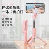 自拍桿通用型便攜拍照神器三腳架適用華為蘋果手機直播網紅支架一體式自排桿多功能 創意新品