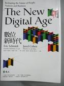 【書寶二手書T5/科學_OTP】數位新時代_埃里克.施密特