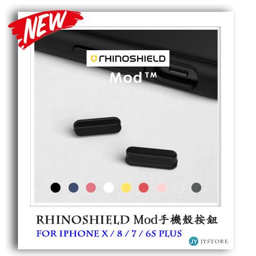 犀牛盾 iPhone X 8 7 6s 6 Plus MOD防摔手機殼按鈕 配件