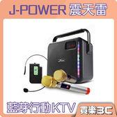 JPOWER 迷你 震天雷 行動KTV 音響 藍芽音箱 卡拉OK 行動喇叭麥克風,分期0利率 j-POWER 杰強