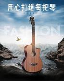 吉他 吉他初學者男學生用38寸入門自學成人樂器學生女通用民謠吉他木