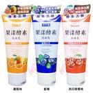 水平衡 果漾酵素洗面乳120G  西印度櫻桃/藍莓/葡萄柚 3種供選 ☆艾莉莎ELS☆