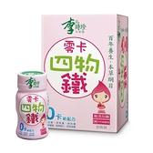 李時珍 零卡四物鐵飲料50ml-6瓶/組