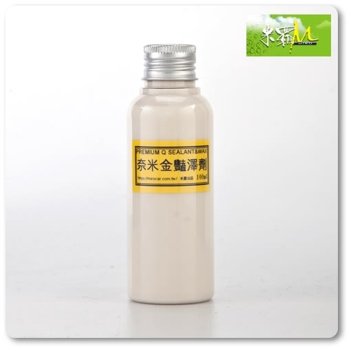 PREMIUM Q奈米金豔澤劑100ml|好上蠟好下蠟展現極致亮度與光滑度|米羅汽車美容用品