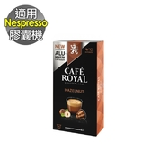 CR-NS14 Café Royal Hazelnut 咖啡膠囊 ☕Nespresso機專用☕