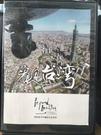 挖寶二手片-T04-101-正版DVD-華語【看見台灣】-齊柏林空中攝影作品桌布(直購價)海報是影印