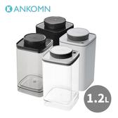 買3送1【ANKOMN】空間魔術真空保鮮罐-1.2L(4色各1)透明+半透黑+白+黑