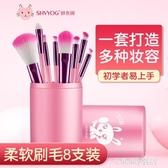 舒友閣8件套收納筒化妝刷套裝眼部粉刷全套組合工具初學者少女心 KOKO時裝店