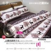 法蘭絨【薄被套+厚床包】5*6.2尺/雙人˙四件套厚床包組/御芙專櫃『愛情麋鹿』冬季必購保暖商品