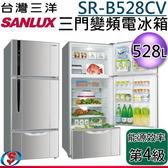 【信源】528公升〞台灣三洋SANLUX三門直流變頻冰箱《SR-B528CV》